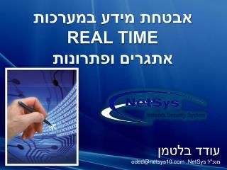 אבטחת מידע במערכות Real Time אתגרים ופתרונות