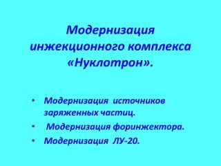 Модернизация инжекционного комплекса «Нуклотрон».