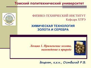 ФИЗИКО-ТЕХНИЧЕСКИЙ ИНСТИТУТ  Кафедра ХТРЭ