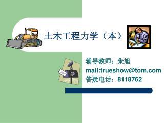 土木工程力学(本)