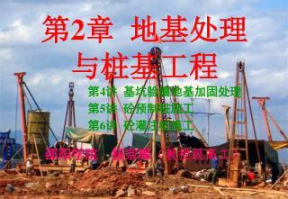 第 2 章 地基处理 与桩基工程