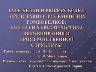 Работу выполнили: А. Ю. Кузнецова   Е. В. Мостовенко