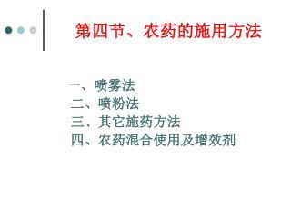 第四节、农药的施用方法