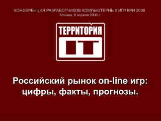 КОНФЕРЕНЦИЯ РАЗРАБОТЧИКОВ КОМПЬЮТЕРНЫХ ИГР КРИ 2006  Москва, 8 апреля 2006 г.