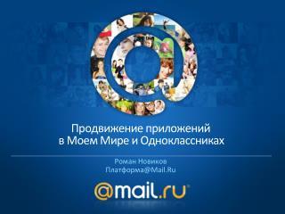 Продвижение приложений  в Моем Мире и Одноклассниках