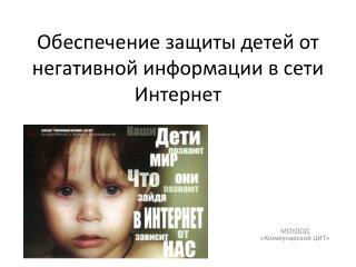 Обеспечение защиты детей от негативной информации в сети Интернет