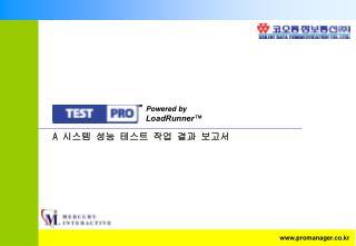 A  시스템 성능 테스트 작업 결과 보고서