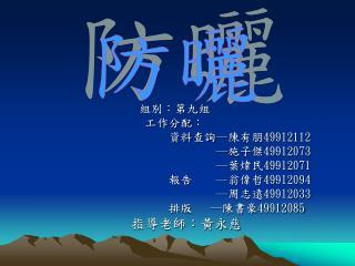 組別:第九組 工作分配:                       資料查詢─陳有朋 49912112                               ─ 施子傑 49912073