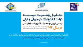 گزارشی از مرکز برنامه ریزی و نظارت راهبردی فناوری اطلاعات سازمان فناوری اطلاعات ايران