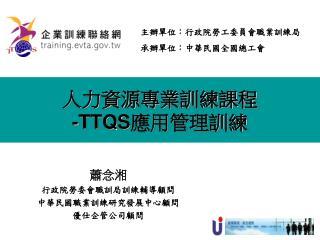 人力資源專業訓練課程 -TTQS 應用管理訓練