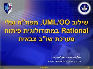 """שילוב  UML/OO , מפת""""ח וכלי  Rational  במתודולוגית פיתוח מערכת שו""""ב צבאית"""
