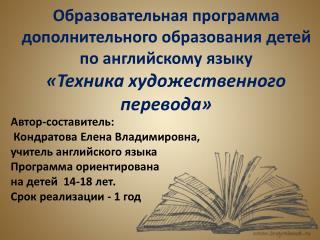Автор-составитель:  Кондратова Елена Владимировна,  учитель английского языка