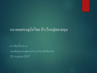 อนาคตเศรษฐกิจไทย ก้าวไกลสู่ตลาดทุน