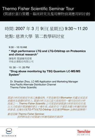 Thermo Fisher Scientific Seminar Tour  ( ???????????????????????? )