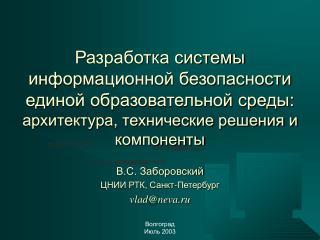 В.С. Заборовский ЦНИИ РТК, Санкт-Петербург vlad@neva.ru
