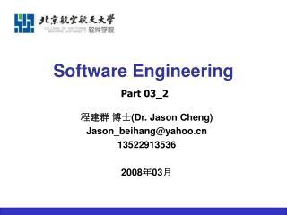 程建群 博士 (Dr. Jason Cheng) Jason_beihang@yahoo 13522913536 2008 年 03 月