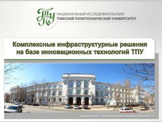 Проректор по НРиИ ТПУ  В.А. Власов