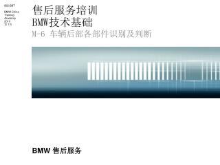 售后服务培训 BMW 技术基础 M-6  车辆后部各部件识别及判断