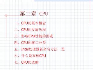 第二章  CPU