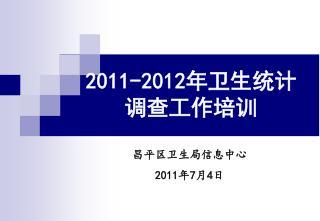 2011-2012 年卫生统计调查工作培训