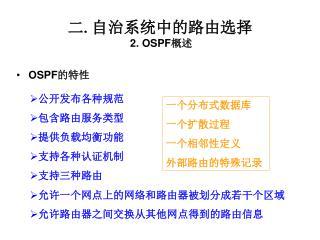 二 . 自治系统中的路由选择 2. OSPF 概述