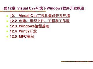 第 12 章 Visual C++ 环境下 Windows 程序开发概述