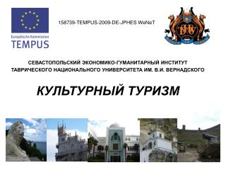 158739-TEMPUS-2009-DE-JPHES WeNeT