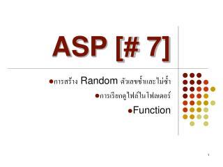 ASP [# 7]