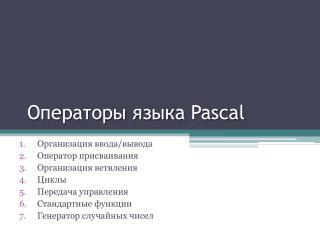 Операторы языка  Pascal