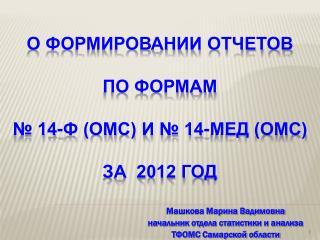 О формировании отчетов  по формам  № 14-Ф (ОМС) и № 14-Мед (ОМС) за  2012 год