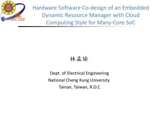 林孟諭 Dept.  of Electrical Engineering National Cheng Kung  University  Tainan, Taiwan, R.O.C