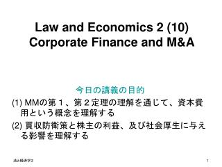 Law and Economics 2 (10) Corporate Finance and M&A