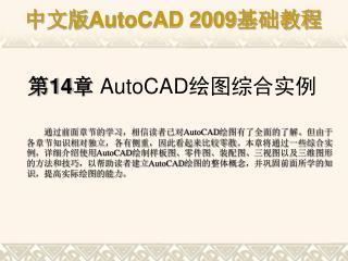 第 14 章  AutoCAD 绘图综合实例