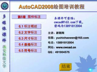 AutoCAD2008 绘图培训教程