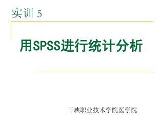 用 SPSS 进行统计分析