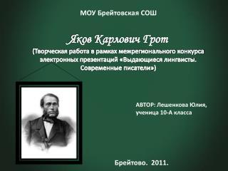 МОУ Брейтовская СОШ
