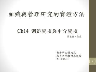 Ch14  調節變項與中介變項