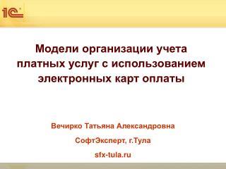 Вечирко Татьяна Александровна СофтЭксперт, г.Тула sfx-tula.ru