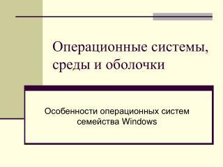 Операционные системы, среды и оболочки