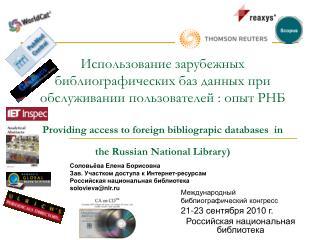Международный библиографический конгресс 21-23 сентября 2010 г. Российская национальная библиотека