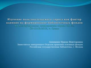 Анхимюк  Ирина Викторовна Заместитель заведующего Отделом хранения основных фондов