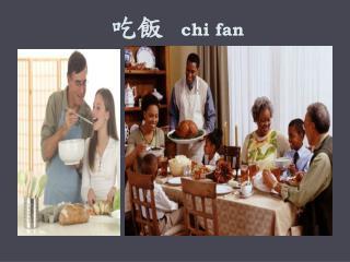 吃飯   chi fan
