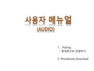 Pairing   -  ????? ???? 2. Phonebook Download