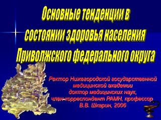 Ректор Нижегородской государственной медицинской академии доктор медицинских наук,