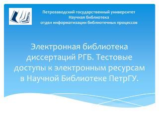 Петрозаводский государственный университет Научная библиотека