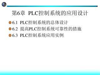 第 6 章   PLC 控制系统的应用设计