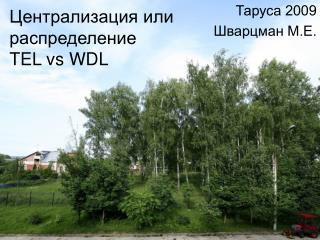 Централизация или распределение TEL vs WDL