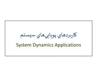 كاربردهاي پويايي  هاي سيستم System Dynamics Applications