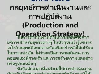 CHAPTER 2 กลยุทธ์การดำเนินงานและการปฏิบัติงาน (Production and Operation Strategy)