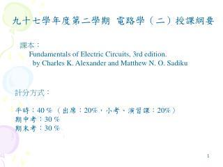 九十七學年度第二學期 電路學(二)授課綱要